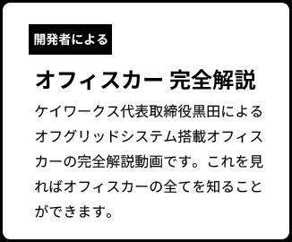 開発者による オフィスカー完全解説 ケイワークス代表取締役黒田によるオフグリッドシステム搭載オフィスカーの完全解説動画です。これを見ればオフィスカーのすべてを知ることが出来ます。